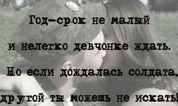 Стих для девушке которая ждет парня с армии