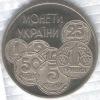 Покупка монет (Украина)