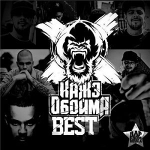 Кажэ Обойма - Best (2013)
