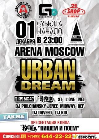 2. Фотографии клуба, схема зала.  Arena Moscow.