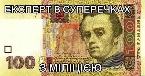 Корупція 100 гривень