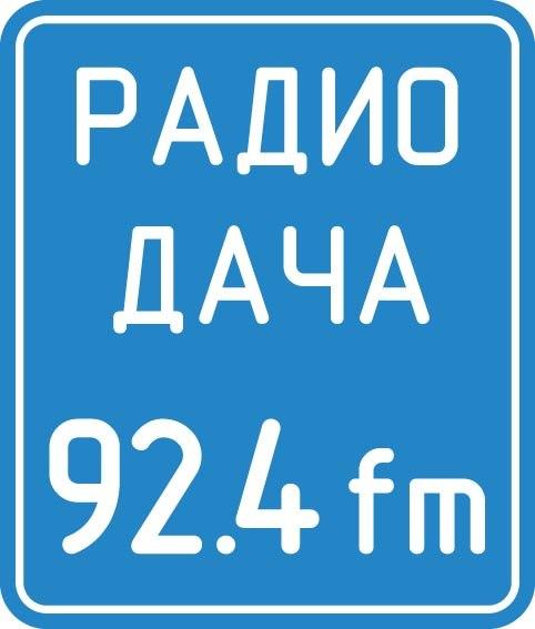скачать популярные песни с радио дача