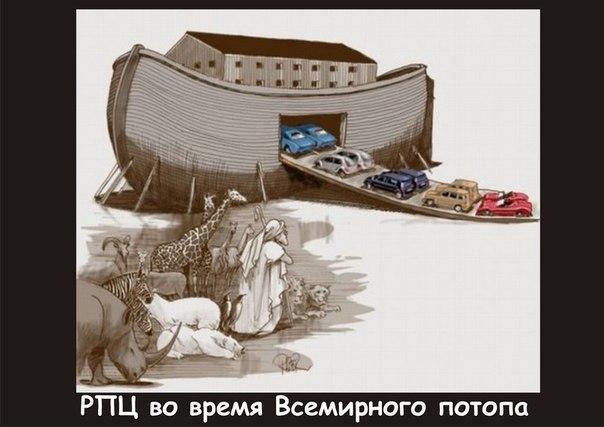 РПЦ и богатство V92P4ny3xxs