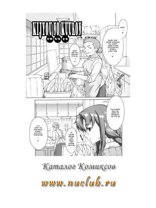 Shinkai - Kijyou no Kuuron v01 c03 [Incomplete]