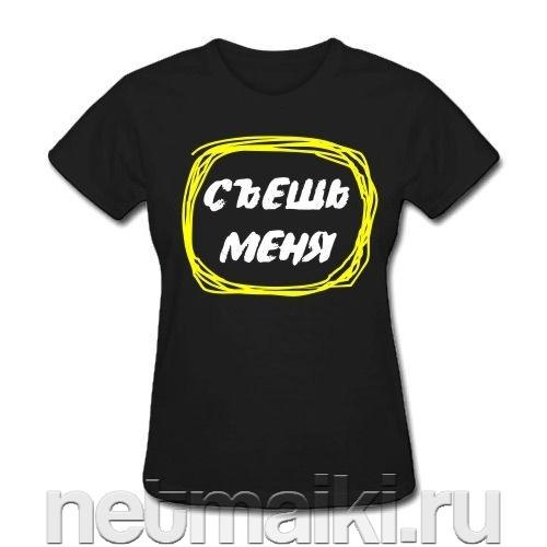 Футболка Съешь меня город Калининград.