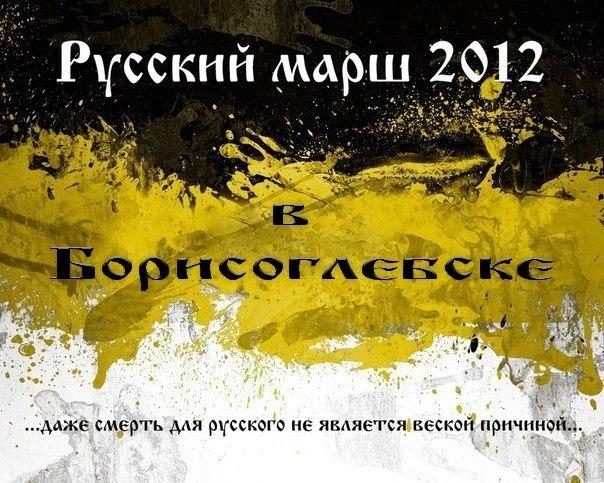 русский марш против добычи никеля