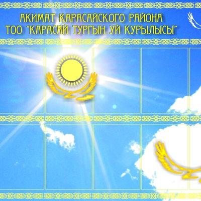 Жанiбек Альменов, 5 апреля 1974, id159064334