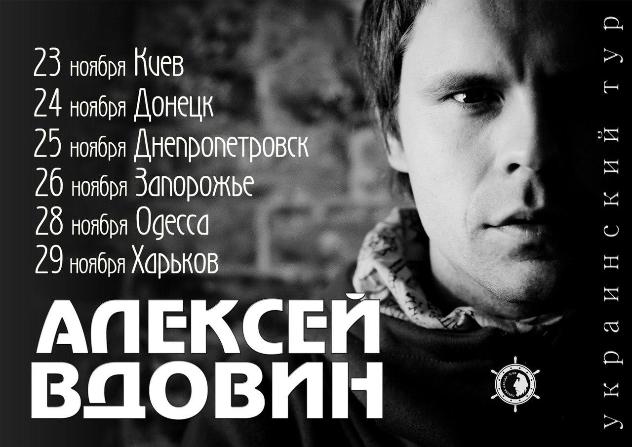 """Алексей Вдовин (группа """"НедРа"""", Москва) в Донецке. 24.11.2012"""