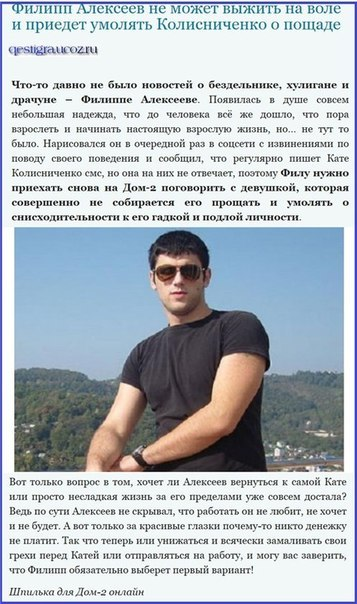 новости дома 2 2012