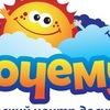 "Детский центр ""Почемучка"" Улан-удэ www.detyuu.ru"