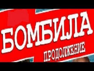 Бомбила. Продолжение 6 серия (29.08.2013) Боевик криминал сериал