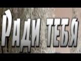 Ради тебя 3 серия (2013) Мелодрама сериал