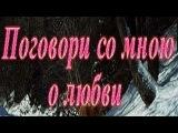 Поговори со мною о любви 2 серия  (2013) Мелодрама сериал