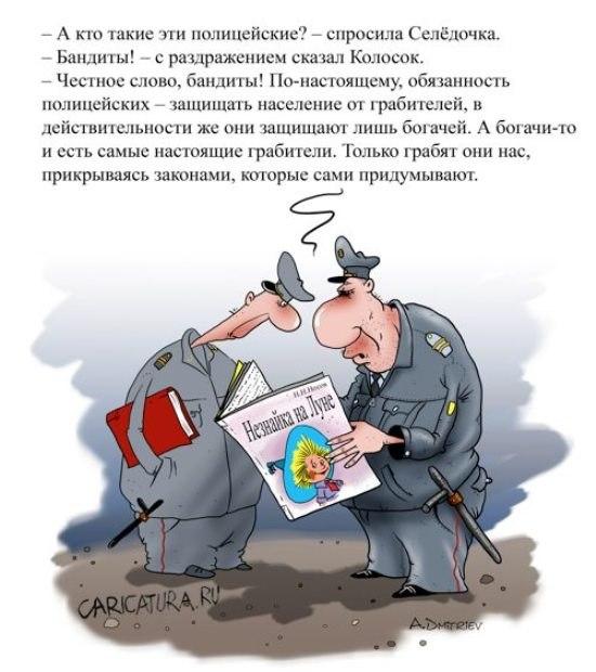 От ментов до полицаев - один шаг... - Страница 4 DCv2tm7kNtA