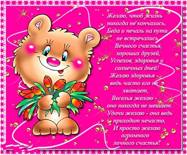 Поздравления друзей с днём рождения дочери