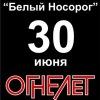 "30 июня 2012, Белый Носорог - ОГНЕЛЕТ, премьера клипа ""Дядя Степа умер""."