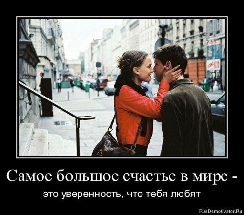 про любовь статусы: