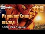 Game Pilot. Игровое кинцо: Spider-man 2 (фильм). Выпуск 9.