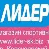 магазин спортивных товаров ЛИДЕР-СК