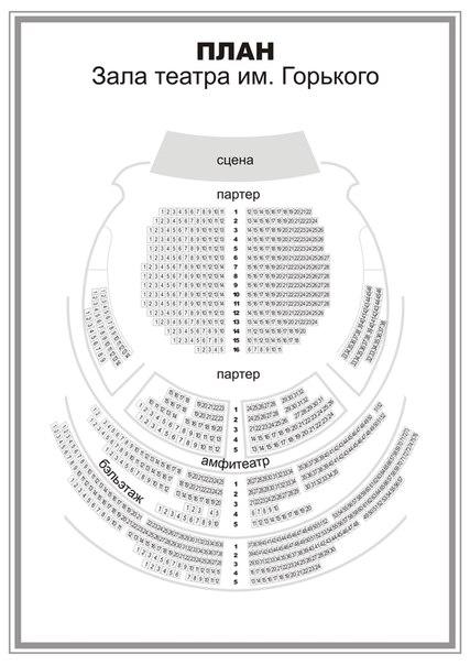Купить Билет В Театр Ростов