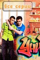 дом 2 эфиры 2011 года смотреть онлайн