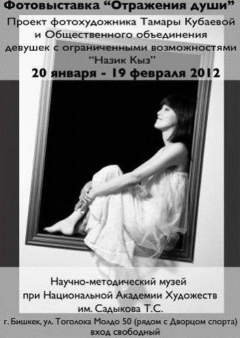 """Фотовыставка """"Отражения души"""" г. Бишкек"""