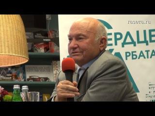 Юрий Лужков приехал на презентацию книги о Москве