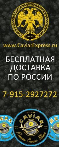 Цены на черную осетровую икру в Москве (2 16 г