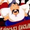 Українські Веселі Пісні