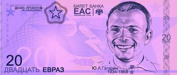 какая единая валюта в россии