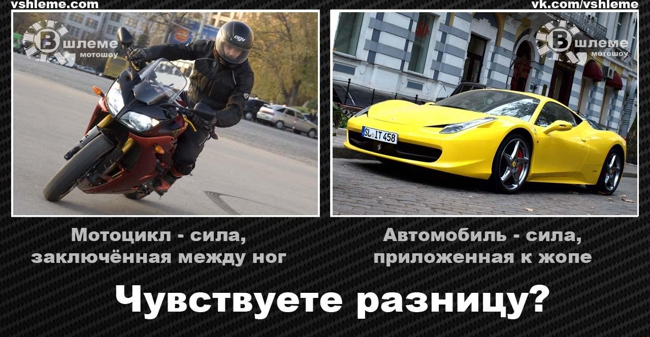 мото приколы: