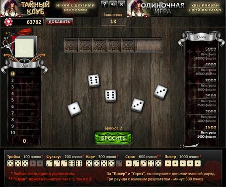 на онлайн игра покер костях