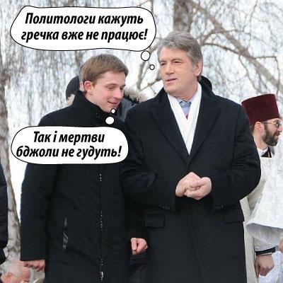 Ющенко і підкуп