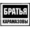 Братья Карамазовы [Official Vkontakte Comunity]