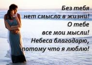 Без тебя нет смысла в жизни! О тебе все мои мысли! Небеса благодарю, потому что я люблю!
