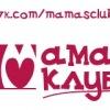 Мама Клуб - С ЛЮБОВЬЮ К ДЕТЯМ