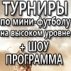 ФУТБОЛ В КАЖДЫЙ ДВОР (проводим турниры)