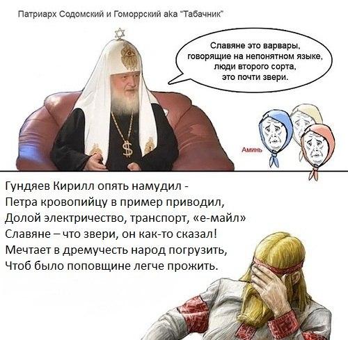 Патриарх Кирилл дал рецепт борьбы с преступностью и коррупцией - Цензор.НЕТ 3931