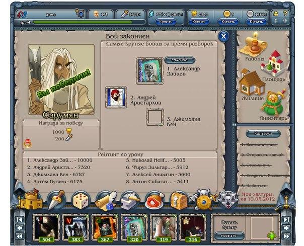 Программы для взлома онлайн игр на деньги.