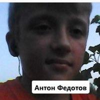 Антон Федотов, 28 апреля , Шадринск, id156510379