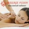 Massage Fusion. Массаж: качественно и доступно.