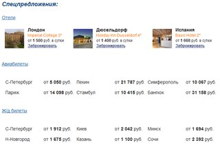 Купить билеты на самолет дешево москва баку