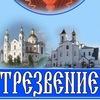 """Витебское епархиальное братство """"Трезвение"""""""