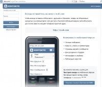 скачать мобильную версию вконтакте - фото 5