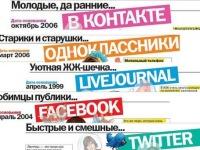 Интернет в социальной работе