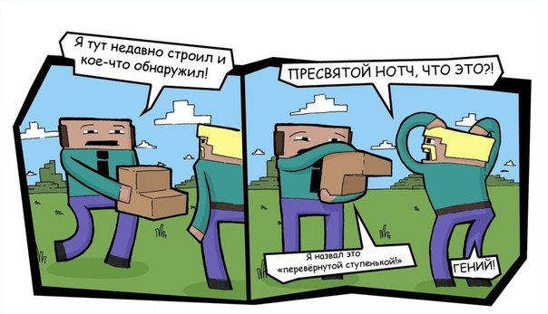 Комиксы Minecraft | 77