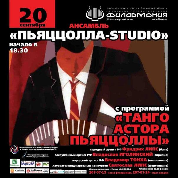 Концерт ансамбля «Пьяццолла-studio»
