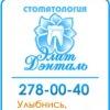 """Профессиональная стоматология """"Элит-Денталь"""" Каз"""