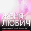 """Женя Любич с программой """"Not A Russian Girl"""""""
