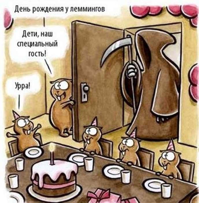 Открытки с черным юмором в день рождения, прикольный хэви смешные